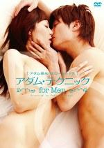 アダム徳永スローセックス アダム・テクニック for MEN