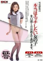雪見紗弥の「本当はエッチしたい女の子」を口説く方法教えてあげます。