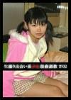 生撮り出会い系少女猥褻調教#02