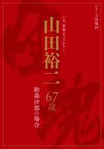 シリーズ団塊10 鈴森汐那の場合 山田裕二 67歳