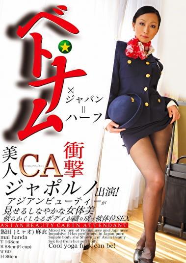 ベトナム×ジャパン=ハーフ 美人CA衝撃ジャポルノ出演! 飯田(ミャオ)麻衣