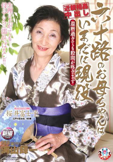 近親相姦中出し 六十路のお母ちゃんはいまだに現役 桜井富士子