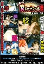 どきッ!!女だらけのキャットファイト祭 2003 1日目
