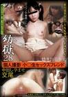 幼獄 28 個人撮影小○生セックスフレンド