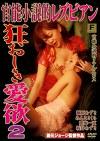 官能小説的レズビアン 狂おしき愛欲2