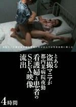 とある盗撮マニアが都内某病院夜勤看護婦と患者のSEX映像流出 4時間