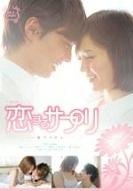恋するサプリ -年下のカレ-