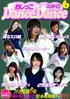 おしっこスカトロ Dance Dance 6