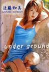 under ground 近藤和美
