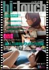 hi★touch Vol.5 『美人三姉妹のワイセツな日常』