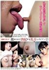 過敏な乳首 舐められて勃起する乳首レズビアン 2