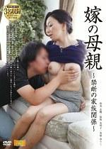 嫁の母親 ~禁断の家族関係~