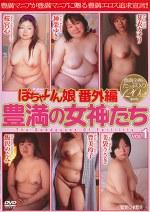 ぽちゃりん娘 番外編 豊満の女神たち VOL.1