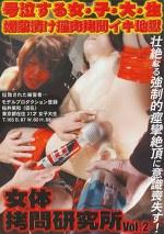 女体拷問研究所 vol.2 号泣する女子大生 媚薬漬け淫肉拷問イキ地獄