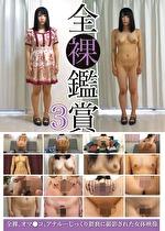 全裸鑑賞3