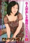 6人の美しき義母スペシャル 1