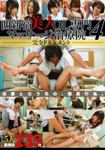 西新宿美人OL専門マッサージ治療院 4