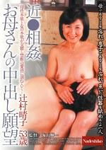 近●相姦 お母さんの中出し願望 辻村晴子