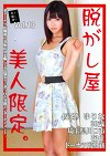 素人騙し撮り 脱がし屋 美人限定 Vol.13