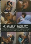公衆便所痴漢 02