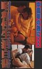 中高年の為に・・・昭和性生活白書