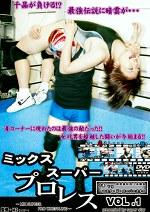 ミックススーパープロレス Vol.1