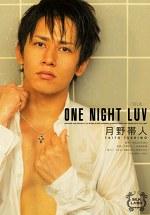 ONE NIGHT LUV 月野帯人