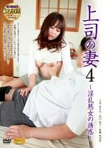 上司の妻 4 ~淫乱熟女の誘惑~