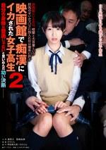 映画館で痴漢にイカされた女子高生2~自分の身体は普通じゃないと思い込んだ幼い決断~映画館にいる女は、暗闇と大音量という状況のせいかマ○コに指入れ位は簡単に許す