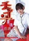 チャイナ+ジャパン=クウォーター 華僑癒しの看護士ジャポルノ出演! 置田みづほ