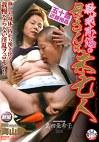 五十路近親相姦 欲求不満の母さんは未亡人 島田亜希子