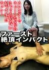 ファースト絶頂インパクト vol.1 スレンダーでキュートな女子のとっても切ない初イキにキュン!