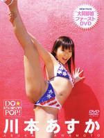 川本あすか DO POP!