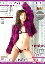 SEXY&COLORS FUCKN'STYLE 三浦亜沙妃