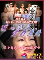 ぼっけえ童貞喪失~岩井志麻子の激エロ見学会