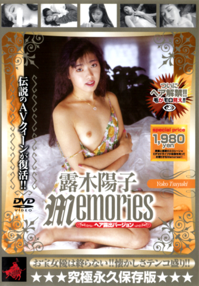 露木陽子 Memories