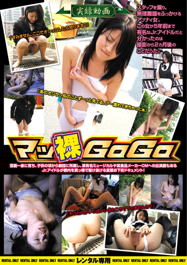 マッ裸GoGo