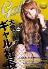 大阪で働くギャル社長 LUNA No.06