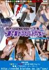 NCP...LEGEND2004 下巻 ~鎖で繋がった3人の女~