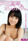 戸田真琴はオレのカノジョ。