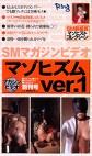 SMマガジンビデオ マゾヒズム ver.1