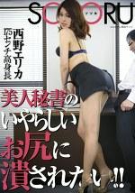 美人秘書のいやらしいお尻に潰されたい!!