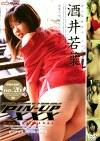 PIN UP XXX 26 酒井若葉