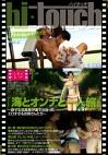 hi★touch Vol.6 『海とオンナと一人旅』