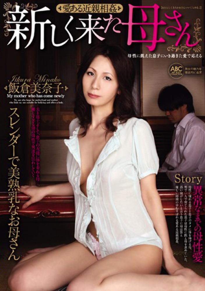 新しく来た母さん 飯倉美奈子