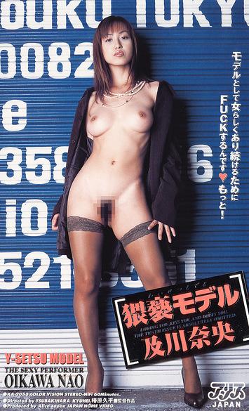 猥褻モデル 及川奈央