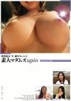 発情熟女「生」撮りドキュメント 素人マダムズ again restart:06