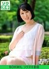 応募初撮り五十路妻 涼子さん