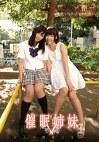 催眠姉妹 -聖純-「-聖-」