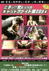 どきッ!!女だらけのキャットファイト祭2004 下巻